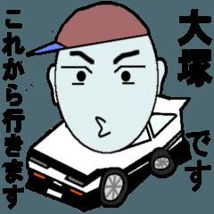大塚さんオンリースタンプ