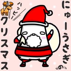 にゅーうさぎのハッピークリスマス