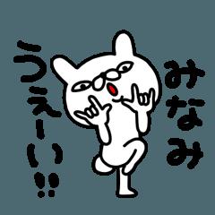 みなみちゃん専用名前スタンプ