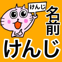 [LINEスタンプ] けんじ専用の名前スタンプ (1)