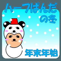 [LINEスタンプ] ハーフぱんだ(半分パンダ)の冬:年末年始