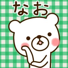 ☆なお☆さんのお名前スタンプ