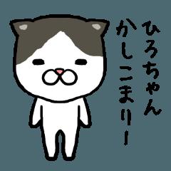 ひろちゃん専用スタンプ