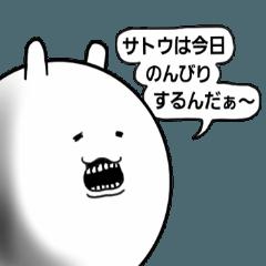 [LINEスタンプ] さとうサトウ佐藤