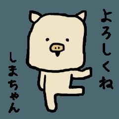 しまちゃん専用スタンプ(ぶた)