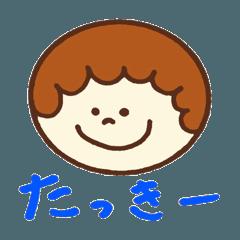 「たっきー」のスタンプ