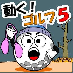 動く!ゴルフ5