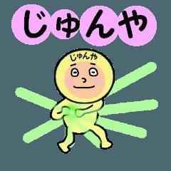 [LINEスタンプ] じゅんや専用! (1)