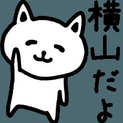 【横山】さんが使える名前スタンプ