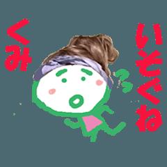 くみ ちゃん の名前スタンプ