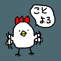 2017年あけおめ鳥ちゃん