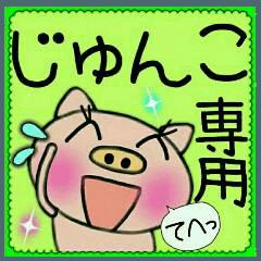 ちょ~便利![じゅんこ]のスタンプ!