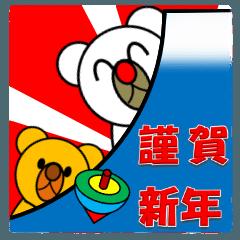 しろくま&黄熊のメリクリ&あけおめ(お正月)