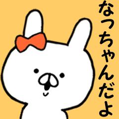 ◆◇ なっちゃん ◇◆ 専用の名前スタンプ