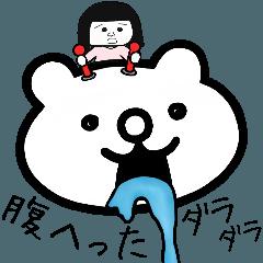 クマと主婦。40個っ!(年末年始)