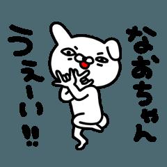 [LINEスタンプ] なおちゃん専用名前スタンプ (1)