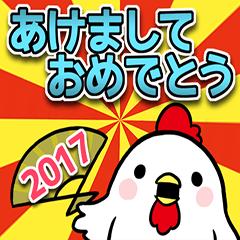 【2017】とりのお正月スタンプ