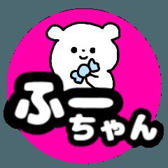 『ふーちゃん』が使える名前スタンプ