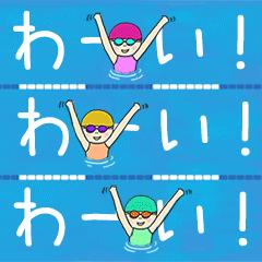 水泳好きのための、泳ぐスイミングスタンプ