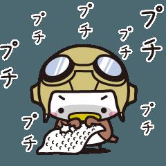 やさぐれ飛行隊・スズメのちゅん(10)