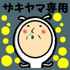 進撃の山崎2
