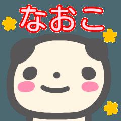 名前スタンプ【なおこ】が使うスタンプ