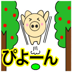 [LINEスタンプ] 主婦が作ったデカ文字 使えるブタ12 (1)