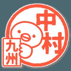 九州の中村さん