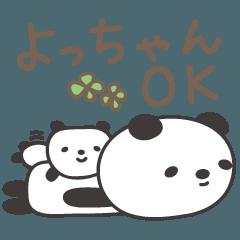 よっちゃんパンダ panda for Yocchan