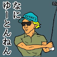 関西弁ゴルファーズ2