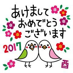 2017年賀スタンプ【酉年】