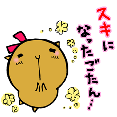 長崎弁のカピバラ女子