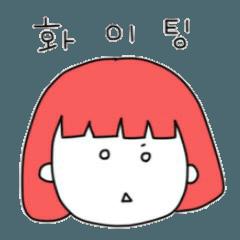 める 韓国語