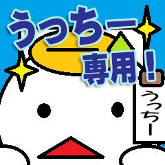 うっちー専用!!