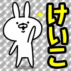 [LINEスタンプ] けいこ専用の名前うさぎ (1)