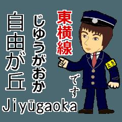 東横線・みなとみらい線とイケメン駅員さん