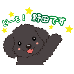 [LINEスタンプ] 野田さん犬
