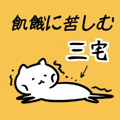 戦後の三宅スタンプ(猫)