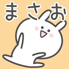☆★まさお★☆お名前ベーシックパック