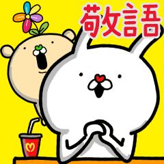 くまとうさぎは使いよう10~敬語風味~
