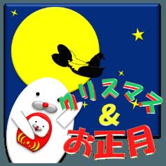 赤鼻のアザラシ(クリスマス&正月:年末年始)