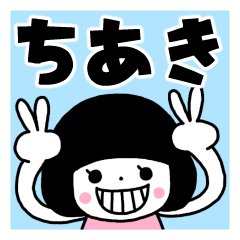 [ちあき]名前スタンプ