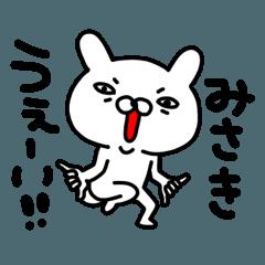 みさきちゃん専用名前スタンプ