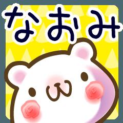 なおみ●が使う名前スタンプ■40個■冬+