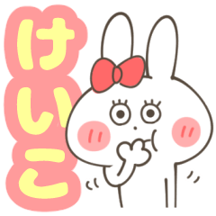 [LINEスタンプ] けいこさん専用スタンプ (1)