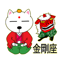ヨガねこ(年末年始版)
