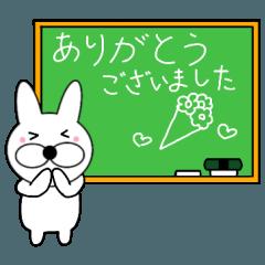 主婦が作ったデカ文字ぷっくり兎 時々敬語3