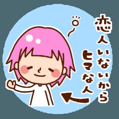 [LINEスタンプ] フリー女子☆