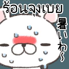 暑い日雨の日タイ語と日本語