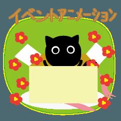 大人可愛い♪Xmas&お正月の黒猫スタンプ